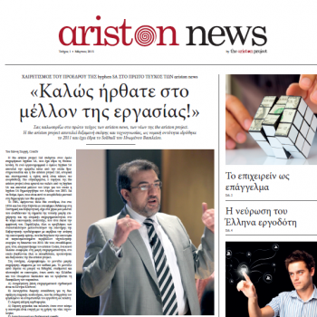 ariston news March